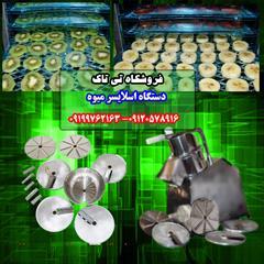 industry industrial-machinery industrial-machinery خردکن و خلال کن میوه و سیب زمینی | دستگاه اسلایسر