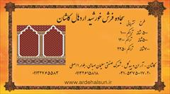 industry textile-loom textile-loom سجاده فرش