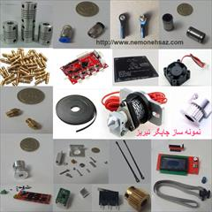 industry electronics-digital-devices electronics-digital-devices فروش قطعات پرینتر سه بعدی