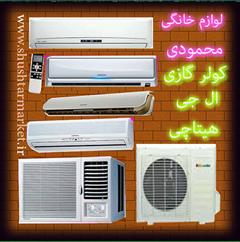 buy-sell home-kitchen heating-cooling فروش انواع کولر گازی دوتیکه