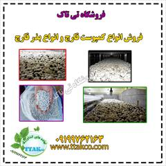 industry agriculture agriculture فروش کمپوست آماده قارچ دکمه ای تی تاک 09199762163