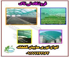 industry livestock-fish-poultry livestock-fish-poultry توری سایه انداز::شرکت تورینه بافت شمال