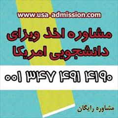 student-ads education-offers education-offers اخذ پذیرش و ویزای دانشجویی آمریکا