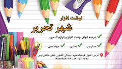 buy-sell office-supplies writing-supplies نوشت افزار شهر تحریر