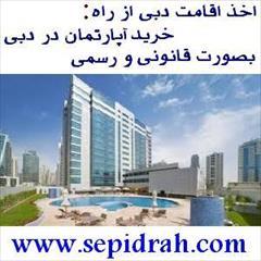 real-estate apartments-for-sale apartments-for-sale اقامت دبی با خرید آپارتمان در دبی