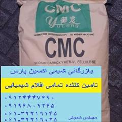 industry chemical chemical  فروش ویژهCMC