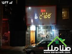 real-estate store-for-sale store-for-sale فروش مغازه تجاری در اندیشه کد 1524