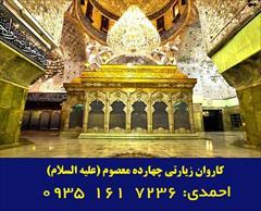 tour-travel foreign-tour pilgrimage-tours-karbala-najaf تور زیارتی
