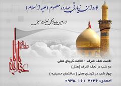 tour-travel foreign-tour pilgrimage-tours-karbala-najaf تور عتبات