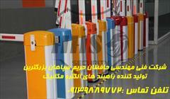 services construction construction فروش راهبندهیدرولیک و الکترومکانیک به همکاردرایران
