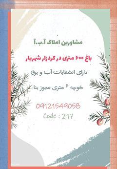real-estate land-for-sale land-for-sale باغ 6000 متری در کردزار شهریار