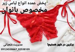 buy-sell personal clothing فروش انلاین لباس زیر