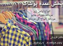 buy-sell personal clothing فروش وپخش رکابی های کوال