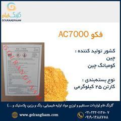 industry mine mine فکو AC7000