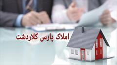 real-estate real-estate-services real-estate-services شرکت ساختمانی در کلاردشت