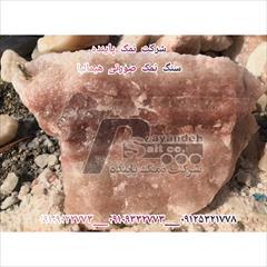 industry mine mine تخفیف فوق العاده برای سنگ نمک نارنجی خوش رنگ