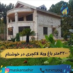 real-estate land-for-sale land-for-sale باغ ویلا فول امکانات در ملارد