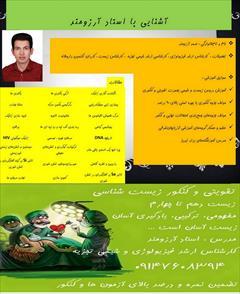 student-ads entrance-classes entrance-classes کنکور زیست شناسی در تبریز