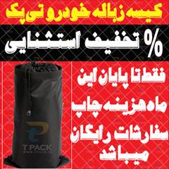 services printing-advertising printing-advertising فروش ویژه کیسه زباله خودرو