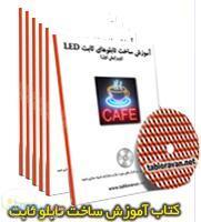 industry industrial-automation industrial-automation کتاب آموزش ساخت تابلو ثابت تابلو رقص نور led - (اص