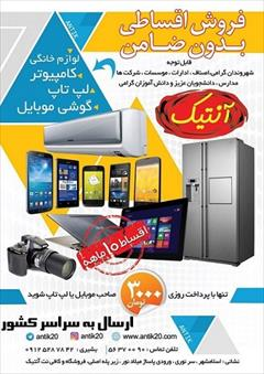 digital-appliances mobile-phone mobile-samsung خرید فروش اقساطی  قسطی تمام قسط  گوشی موبایل