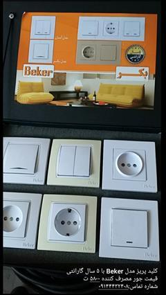 buy-sell home-kitchen home-appliances فروش کلید و پریز بکر
