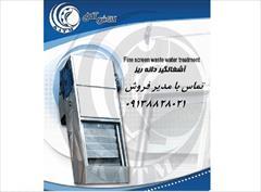 industry water-wastewater water-wastewater آشغالگیر مکانیکی