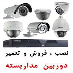 services construction construction راه اندازی سیستم دوربین مداربسته