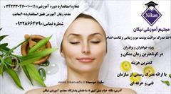 services services-other services-other اخذ مدرک مراقبت از پوست مو زیبایی و تناسب اندام
