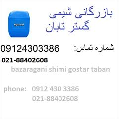services business business فروش آب اکسیژنه