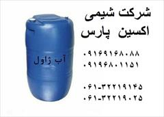 industry chemical chemical فروش آب ژاول