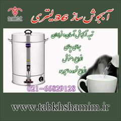 buy-sell home-kitchen kitchen-appliances آبجوش ساز