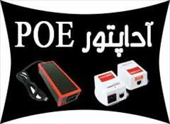 digital-appliances pc-laptop-accessories network-equipment  فروش آداپتور سوئچينگ،ترانسی وعرضه کننده POE شبکه