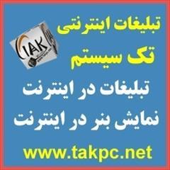 services internet internet تبليغات رایگان در اينترنت - درج آگهی رایگان