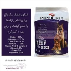 industry livestock-fish-poultry livestock-fish-poultry فروش غذای خشک سگ adult piper pet