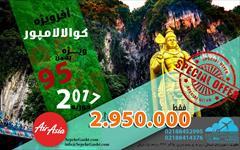 tour-travel foreign-tour kuala-lumpur  آفر تور کوالالامپور ویژه بهمن ۹۵