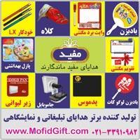 services printing-advertising printing-advertising هدایای تبلیغاتی
