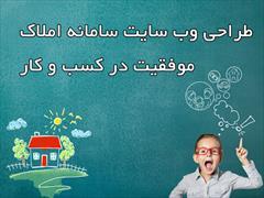 real-estate real-estate-services real-estate-services طراحی وبسایت سامانه املاک