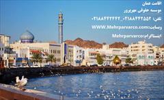 tour-travel travel-services travel-services  اقامت عمان در کوتاه ترین زمان
