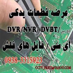 industry safety-supplies safety-supplies فروش قطعات و لوازم یدکی دوربین مداربستهDVR/NVR/DVB