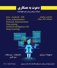 student-ads training training برنامه نویس-بازاریاب