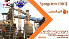 industry iron iron آهن اسفنجی