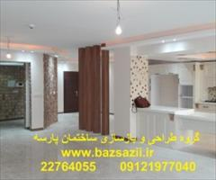 real-estate real-estate-services real-estate-services طراحی وبازسازی ساختمان