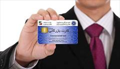 services services-other services-other اخذو صدورکارت بازرگانی، خدمات اتاق بازرگانی اصفهان