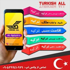services business business شرکت تایماز گروپ مشاور در امور ترکیه