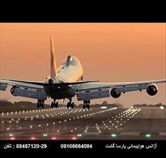 tour-travel travel-services travel-services مجری مستقیم تورهای خارجی ویژه سراسر اروپا