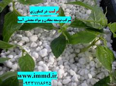 industry agriculture agriculture پرلیت کشت گیاهان