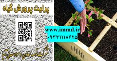 industry agriculture agriculture پرلیت نشا کاری