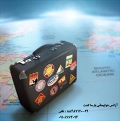 tour-travel travel-services travel-services مجری مستقیم تورهای خارجحی سراسر دنیا به بهترین نرخ