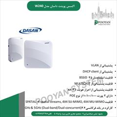 digital-appliances computer computer اکسس پوینت داسان مدل W240